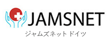 JAMSNETドイツ