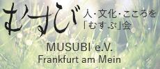 むすび-人・文化・心を「むすぶ」会/ MUSUBI e.V. Frankfurt am Main