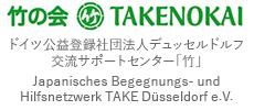 ドイツ公益登録社団法人デュッセルドルフ交流サポートセンター「竹」/ Japanisches Begegnungs- und Hilfsnetzwerk TAKE Düsseldorf e.V.