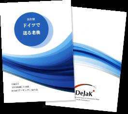 DeJaK発行:改訂版ドイツで送る老後