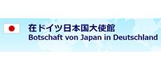在ドイツ日本国大使館