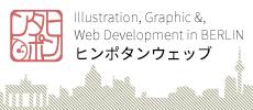ウェブサイト制作|ヒンポタンウェッブ-Himpotan Web